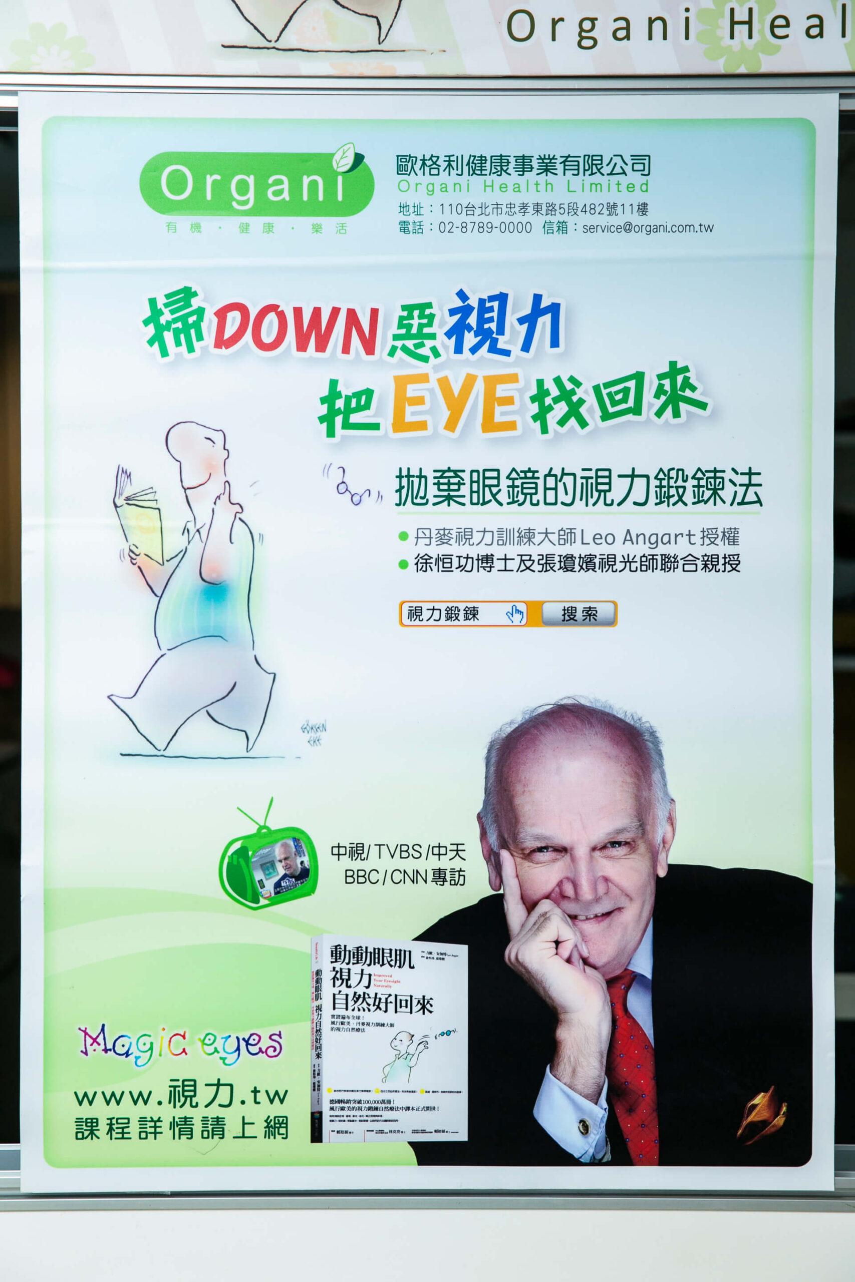 有沒有可能視力很快又會回復以前糟糕的狀況?