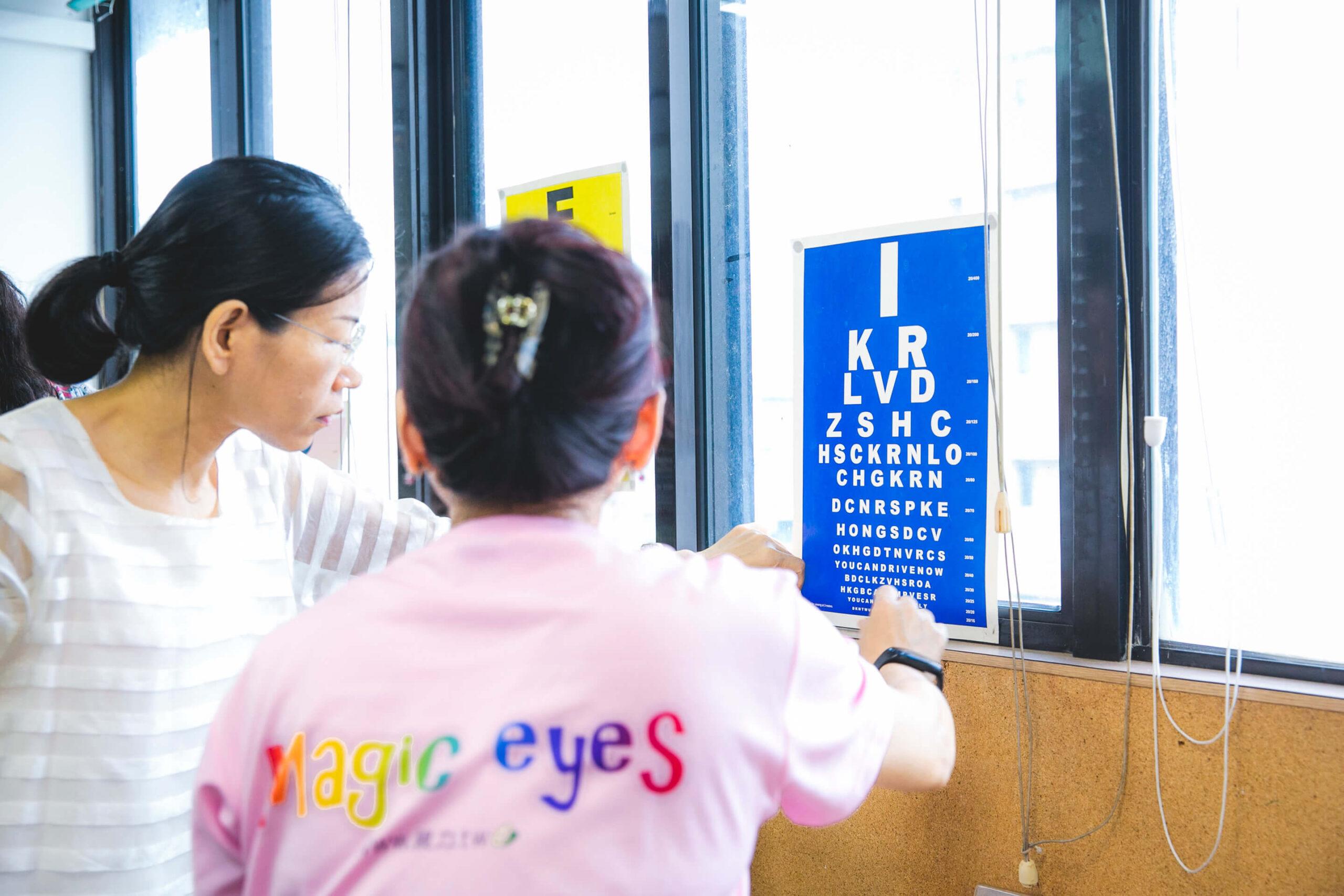 神奇的眼睛-視力保健訓練入門班